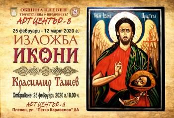 Изложба на Красимир Ташев откриват в АРТ център 3 – Творителница О`Писменехъ!