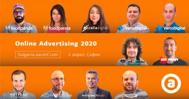 Online Advertising 2020: Черпете знания и опит от най-добрите!