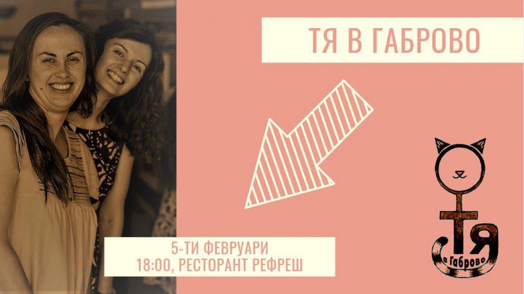 """Първо издание на """"ТЯ в Габрово"""" за 2020 година"""