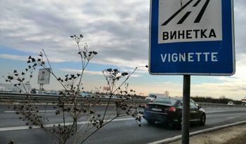 Няма глобени за шофиране без винетка по крайградските пътища на София, обяви пътната агенция