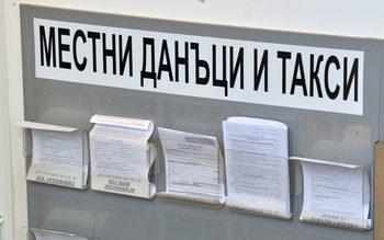 Местните данъци и такси в София могат да се плащат от днес