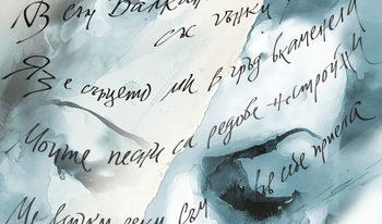 """Откъс от """"Аз съм българка"""" на Петя Александрова и Капка Кънева"""