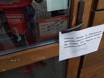 Лафка официално съобщи на партньорите си, че затваря заради талоните за търкане