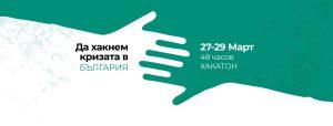 Български предприемачи дават 15 000 лева за проекти срещу кризата