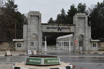 """Военният завод """"Арсенал"""" в Казанлък започва масови съкращения на служители"""