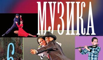 Уроците по музика за учениците са по БНР