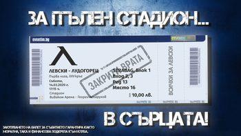 """Колекционерски билет за мач без публика: подходът на """"Левски"""""""