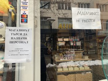 """Днес на улица """"Пиротска"""""""