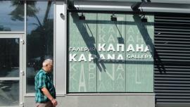"4 лева за вход в новите галерии ""Капана"" и ""2019"""