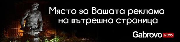 Набират предложения за почетни отличия на Габрово