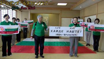 Японски баби изпяха химна на България в подкрепа на гимнастичките