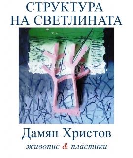 """Дамян Христов показва """"Структура на светлината"""" в Лйпциг"""
