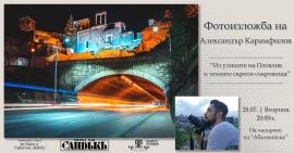 """""""Висяща"""" фотоизложба в """"Капана"""" показва улиците на Пловдив и техните скрити съкровища"""