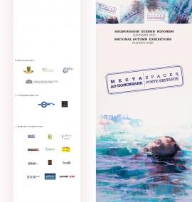 Откриват Националните есенни изложби на 1 септември