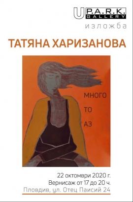 Таня Харизанова в Пловдив: Много-то-аз
