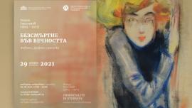 """Галерия """"Капана"""" представя изложбата """"Безсмъртие във вечността – Георги Герасимов (1905 – 1977) – живопис, графика и рисунка"""""""