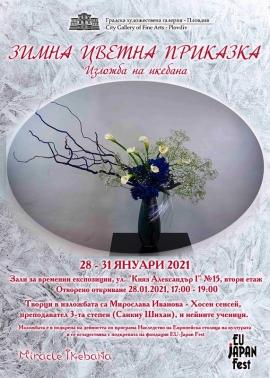 """""""Зимна цветна приказка"""" –  изложба на икебана в Градската галерия"""