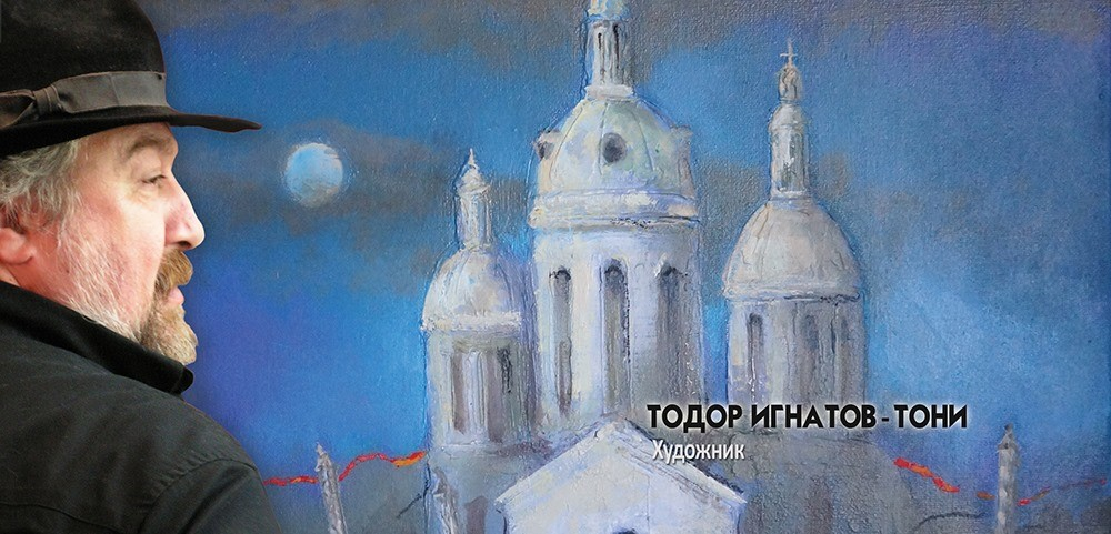 in memoriam Тодор (Тони) Игнатов 1951 – 2020