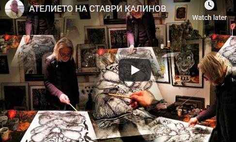 Видео: Как рисува и сътворява Ставри Калинов ?