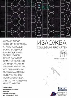 """Творческо обединение """"Collegium pro arte+"""" на преподавателите от НХГ """"Цанко Лавренов"""" ви кани на изложба """"Пространства"""""""
