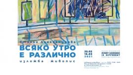 """""""Всяко утро е различно"""" – дебют на младата художничка Станка Александрова"""