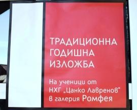 """Нова изложба в галерия """"Ромфея"""" от 02.03.2021 г."""