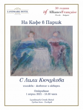 """Изложба """"На кафе в Париж"""" с Лили Кючукова на 1 април в Пловдив"""