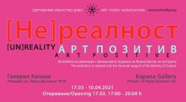 """Изложбата [Не]реалност на Сдружение """"Изкуство днес"""" и """"Арт Позитив"""" се открива днес в галерия Капана"""