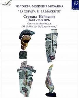Изложба съвременна мозайка на художника Страхил Найденов