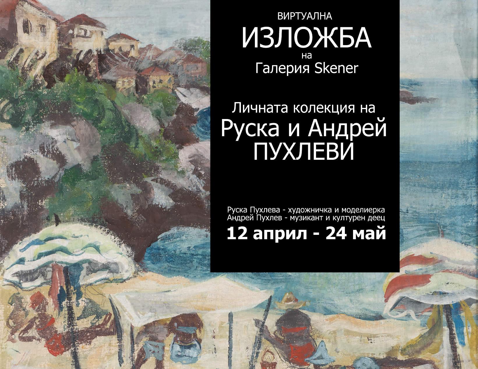 """Виртуална ИЗЛОЖБА """"Личната колекция на Руска и Андрей Пухлеви"""" от 12 април до 24 май"""