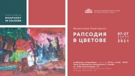 """Велислава Пежгорска с """"Рапсодия в цветове"""" в Градската галерия"""