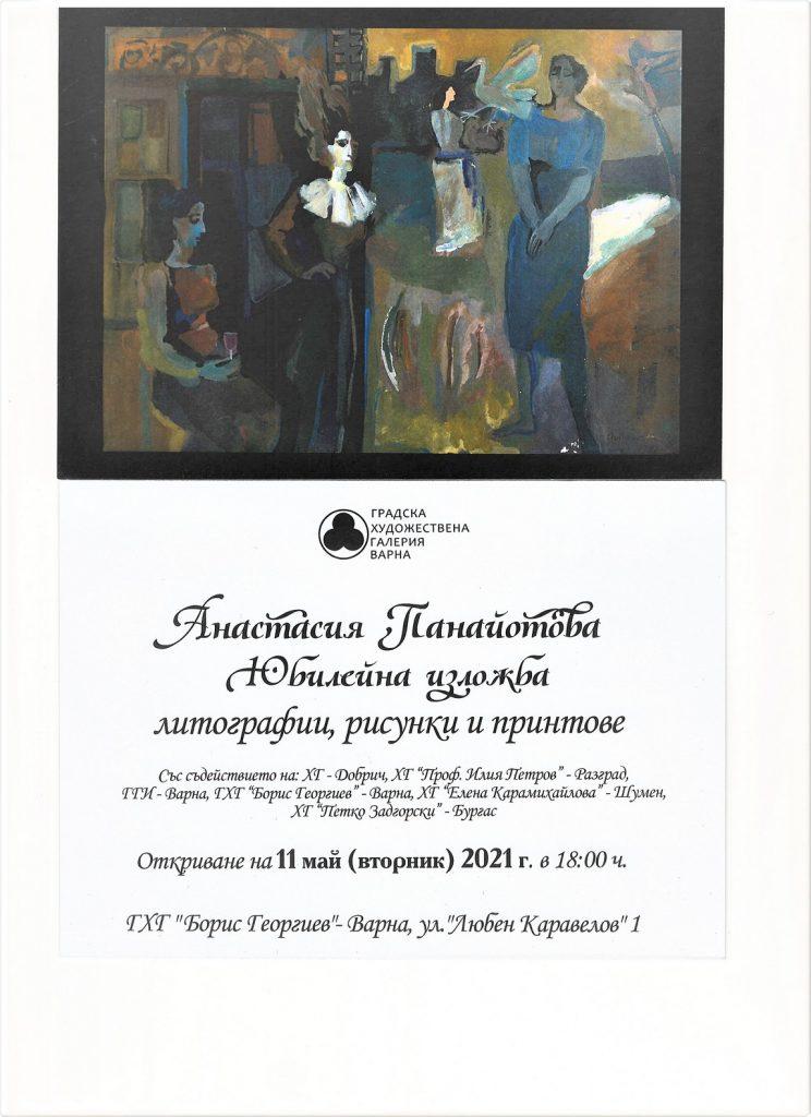 Анастасия Панайотова – юбилейна изложба в Градската художествена галерия на Варна
