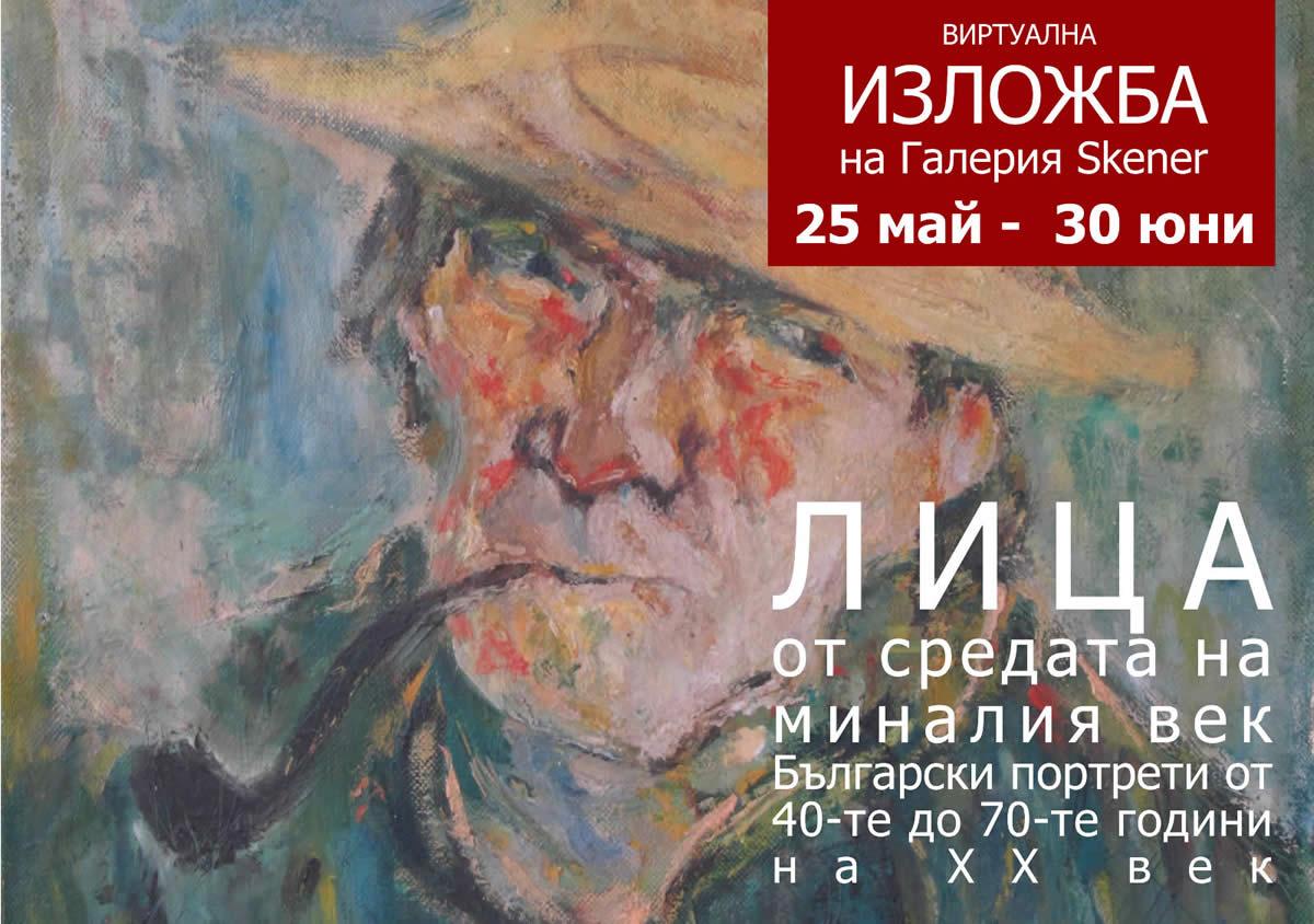 """Виртуална ИЗЛОЖБА """"Лица от средата на миналия век. Български портрети от 40-те до 70-те години на XX век"""""""