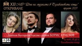 Концерт-поклон към един от най-великите баси на всички времена Борис Христов в Пловдив