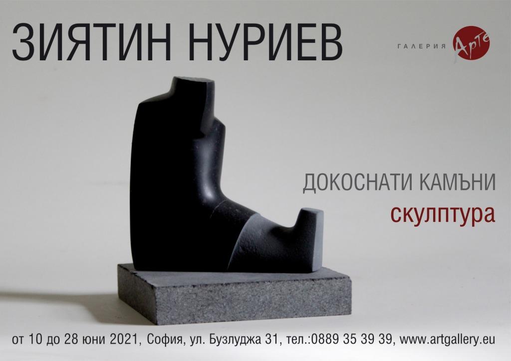 ЗИЯТИН НУРИЕВ, скулптура  10–28.06.2021