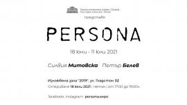 """Силвия Митовска и Петър Белев откриват концептуалната си изложба """"PERSONA""""  в галерия """"2019"""""""