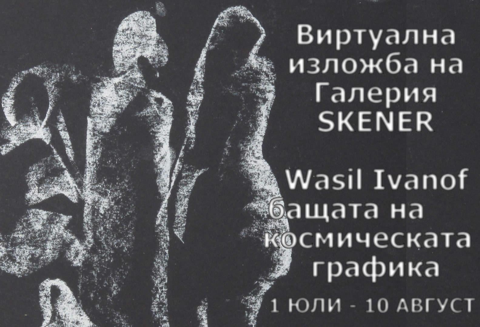 Васил Иванов – бащата на космическата графика