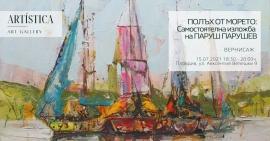 Полъх от морето: Самостоятелна изложба на Паруш Парушев в Пловдив