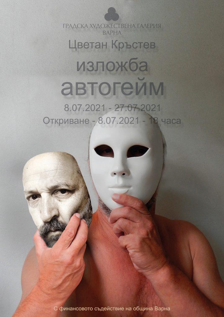 Цветан Кръстев с ретроспективна изложба във Варненската художествена галерия