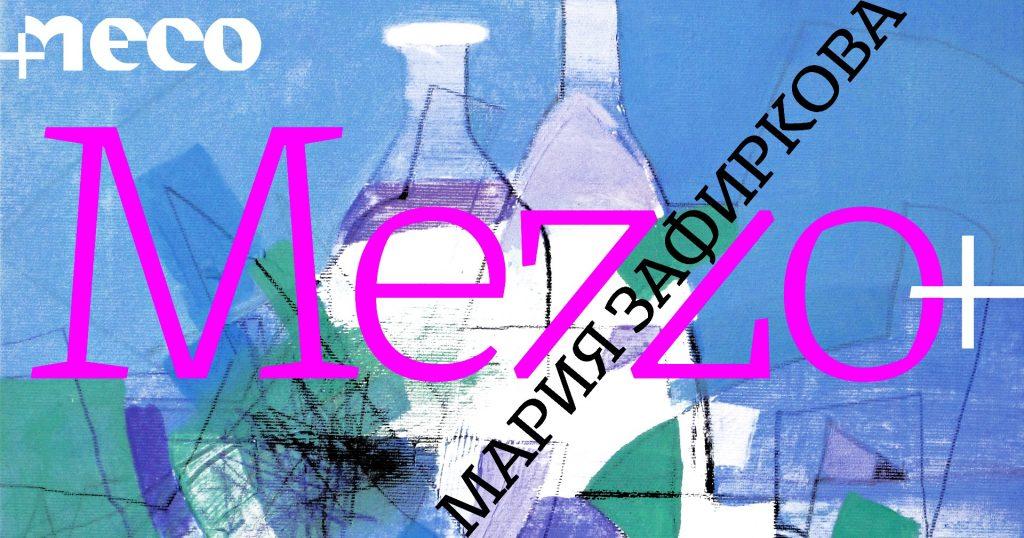 Мария Зафиркова среща Mezzo+ и Месо+ в своята лична творческа археология