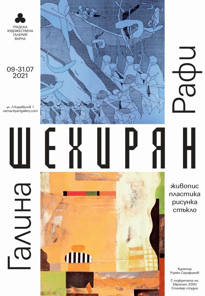 Изложба на Галина и Рафи Шехирян в Градската художествена галерия на Варна