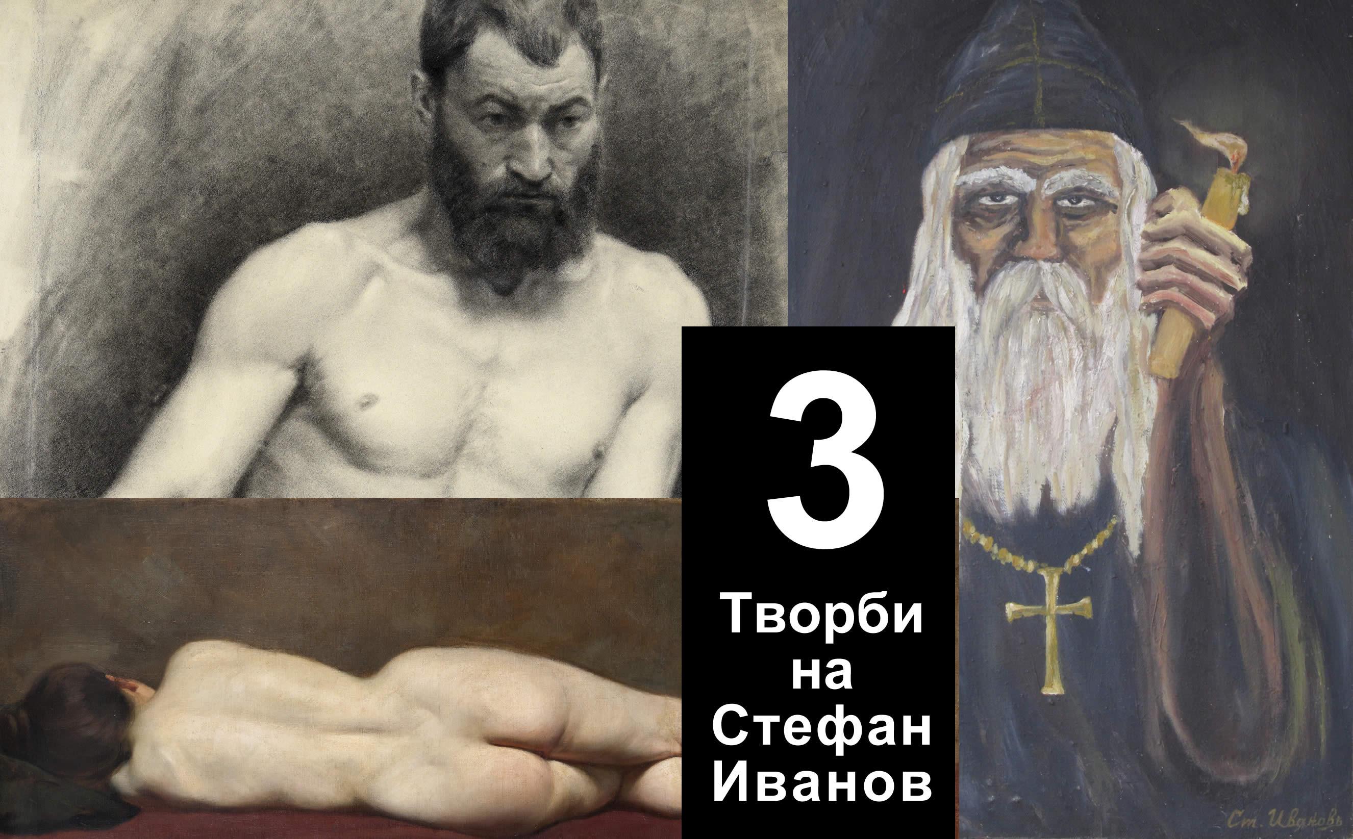 3 Творби на Стефан Иванов от първия випуск на Националната художествена академия